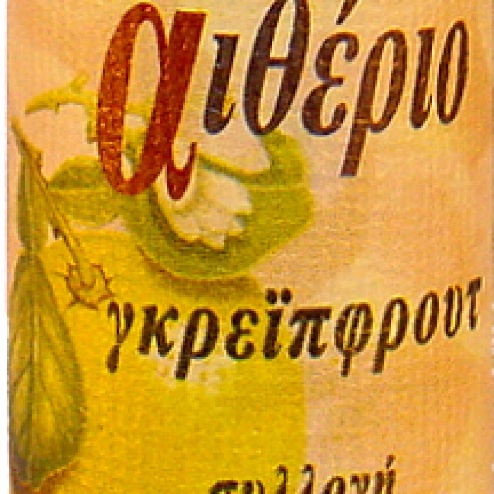Αιθέριο έλαιο Γκρέιπφρουτ (Αιθέριο 9.5ml)