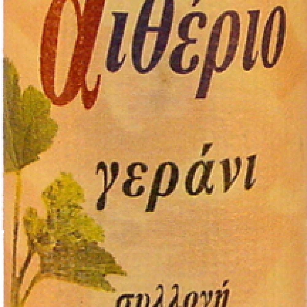 Αιθέριο έλαιο Γεράνι (Αιθέριο 9.5ml)