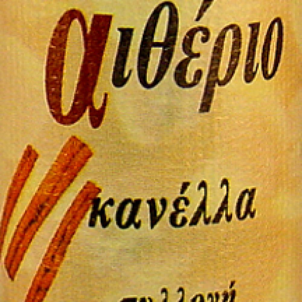 Αιθέριο έλαιο Κανέλα (Αιθέριο 9.5ml)