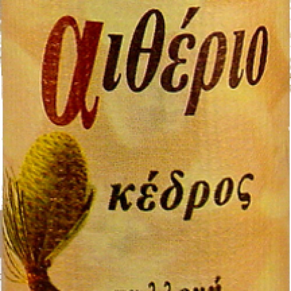 Эфирное масло Можжевельника (Etherio 9.5 мл)