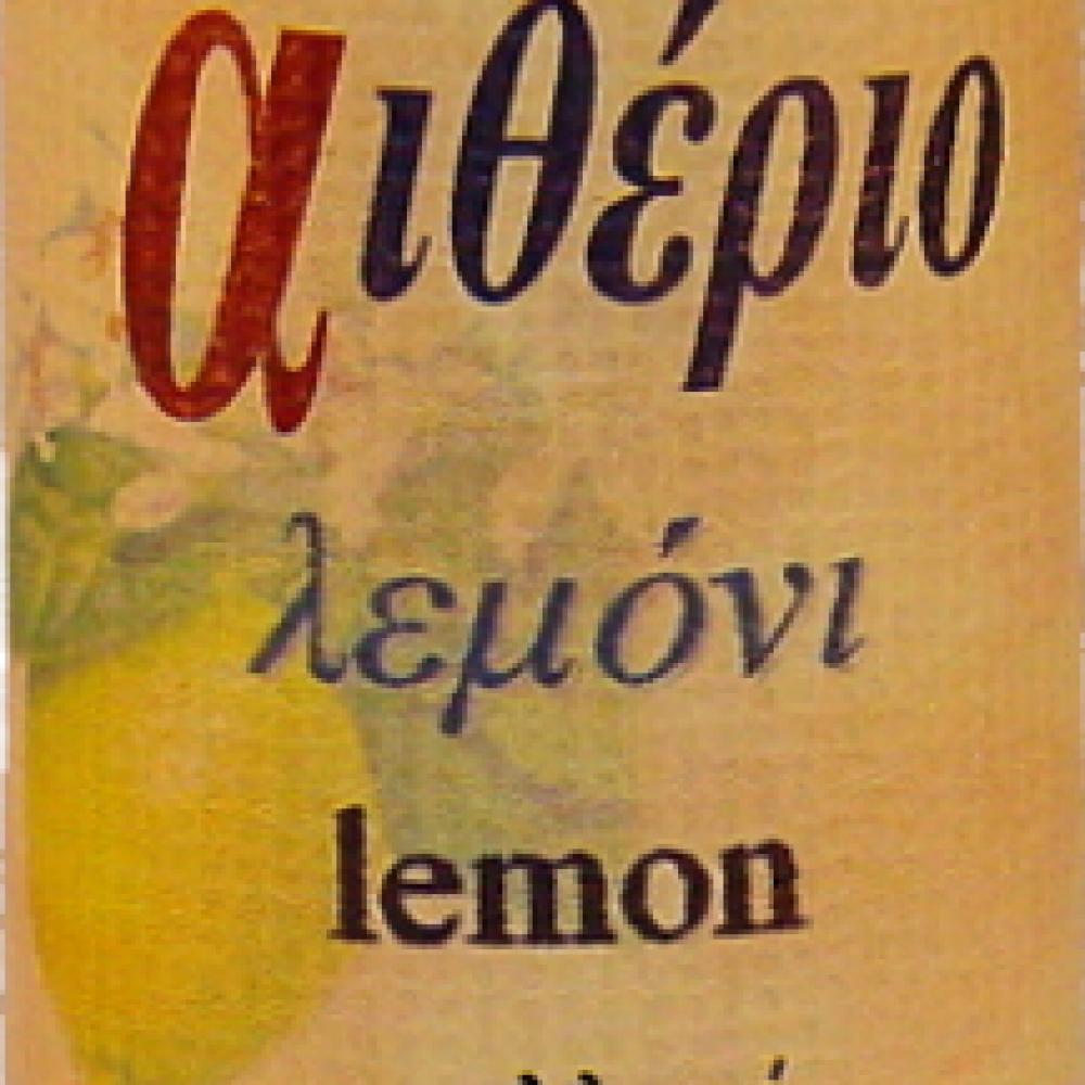 Αιθέριο έλαιο Λεμόνι (Αιθέριο 9.5ml)