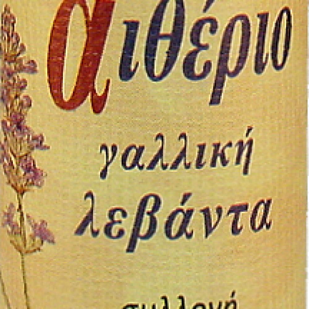 Αιθέριο έλαιο Λεβάντα Γαλλική (Αιθέριο 9.5ml)