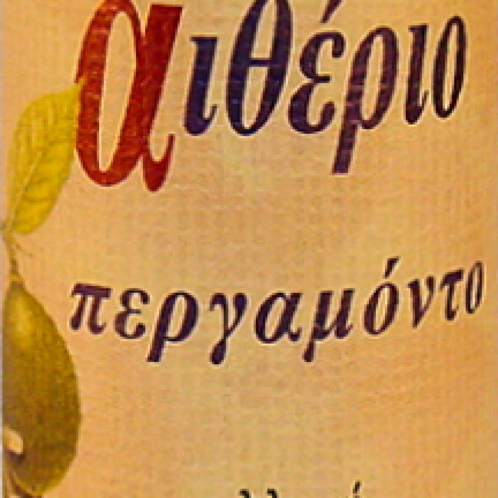 Bergamot Essential Oil (etherio 9.5ml)