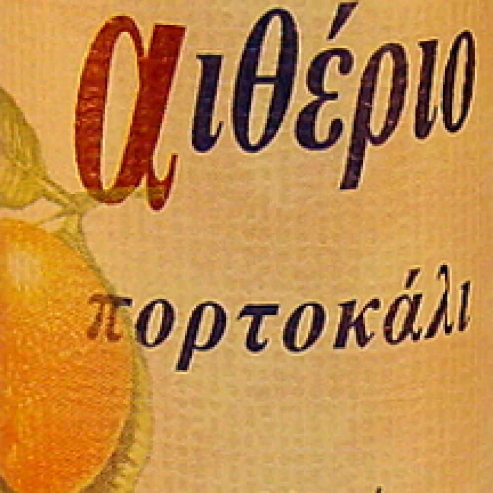 Orange essential oil (Etherio 9.5ml)