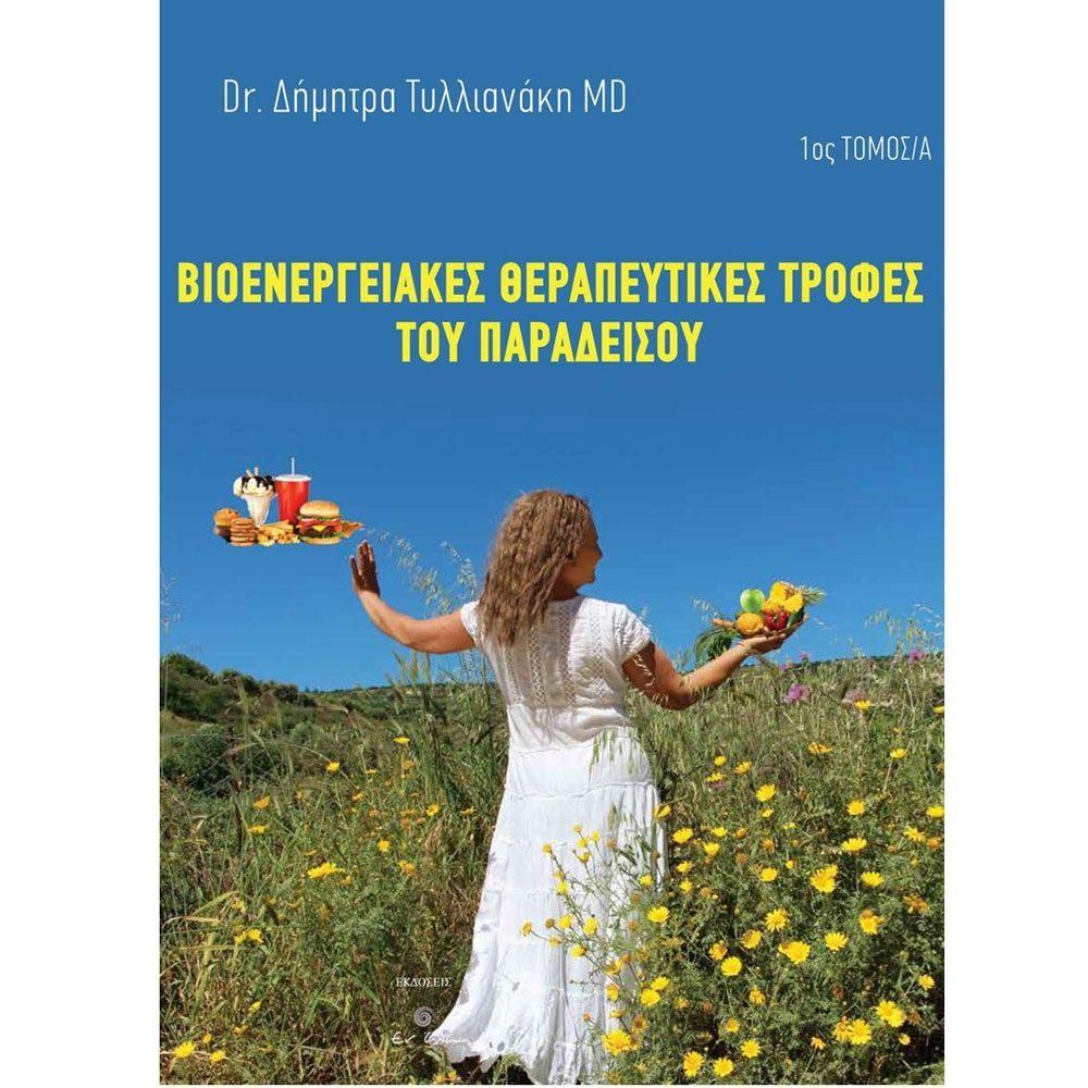 Βιοενεργειακές - Θεραπευτικές τροφές του παράδεισου - Dr. Δήμητρα Τυλλιανάκη MD