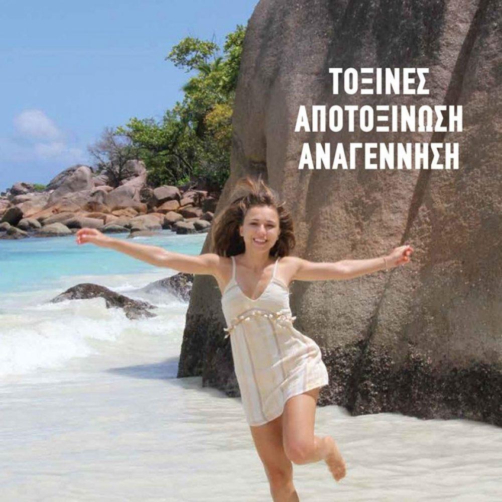 Τοξίνες – Αποτοξίνωση – Αναγένηση - Dr. Δήμητρα Τυλλιανάκη MD