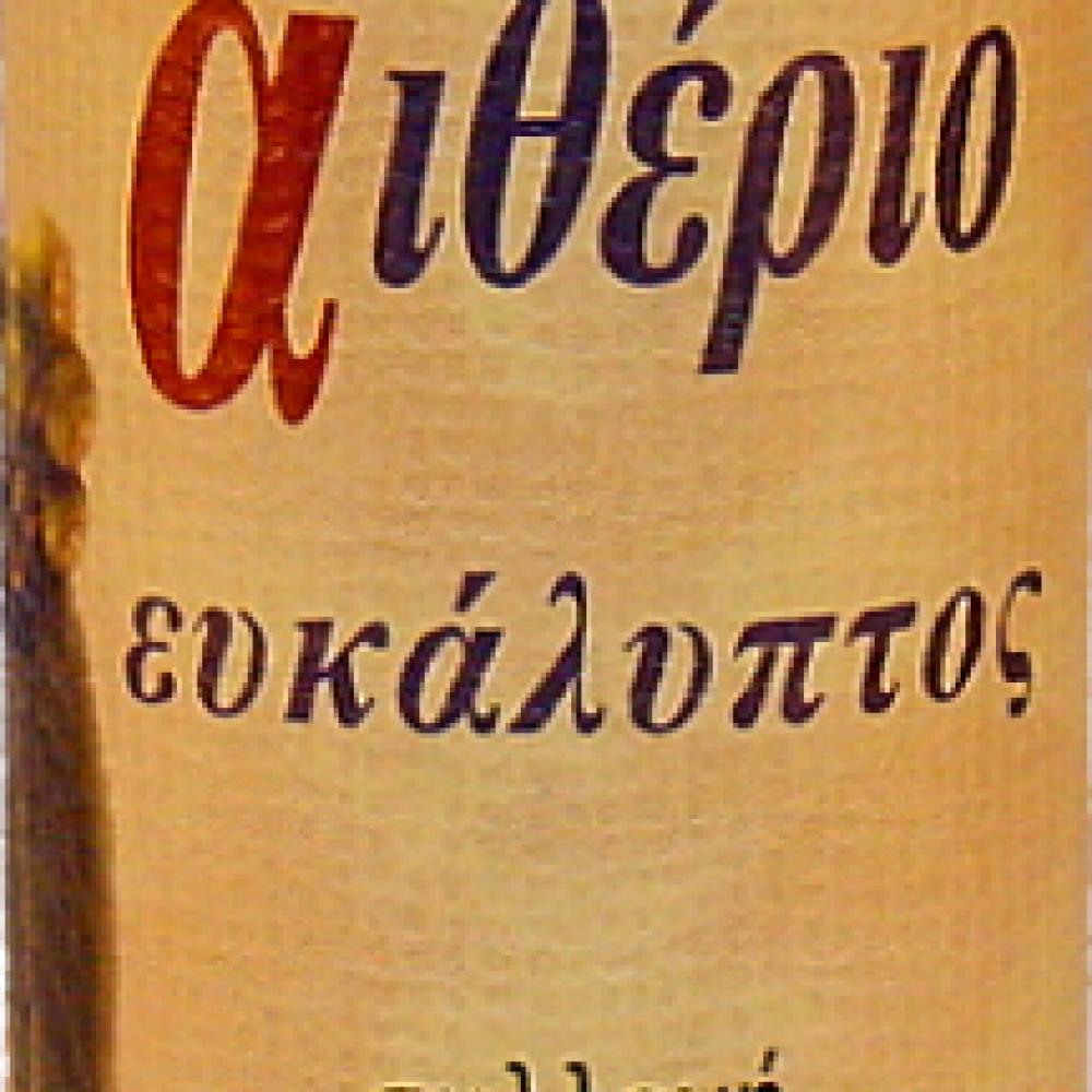 Αιθέριο έλαιο Ευκαλύπτου (Αιθέριο 9.5ml)