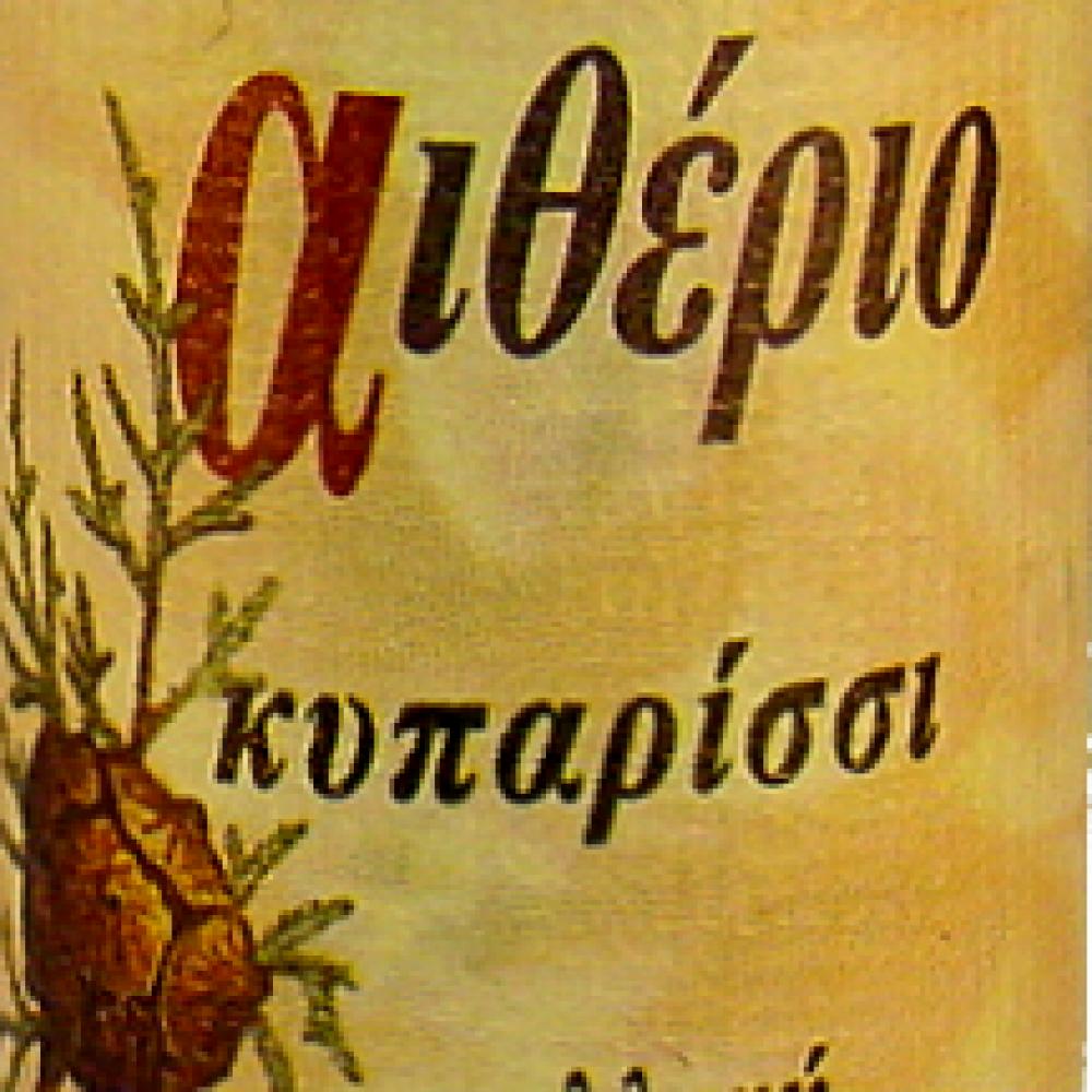 Αιθέριο έλαιο Κυπαρίσσι (Αιθέριο 9.5ml)