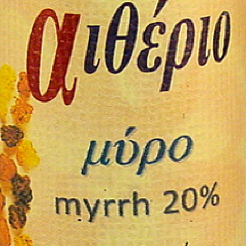 Myrrh Essential Oil (Etherio 9.5ml)