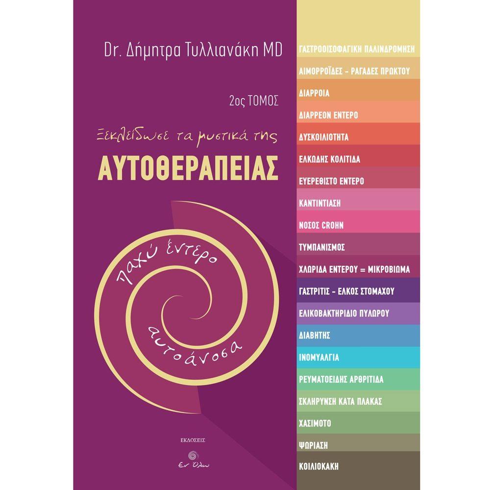 Ξεκλείδωσε τα μυστικά της Αυτοθεραπείας - Dr. Δήμητρα Τυλλιανάκη MD