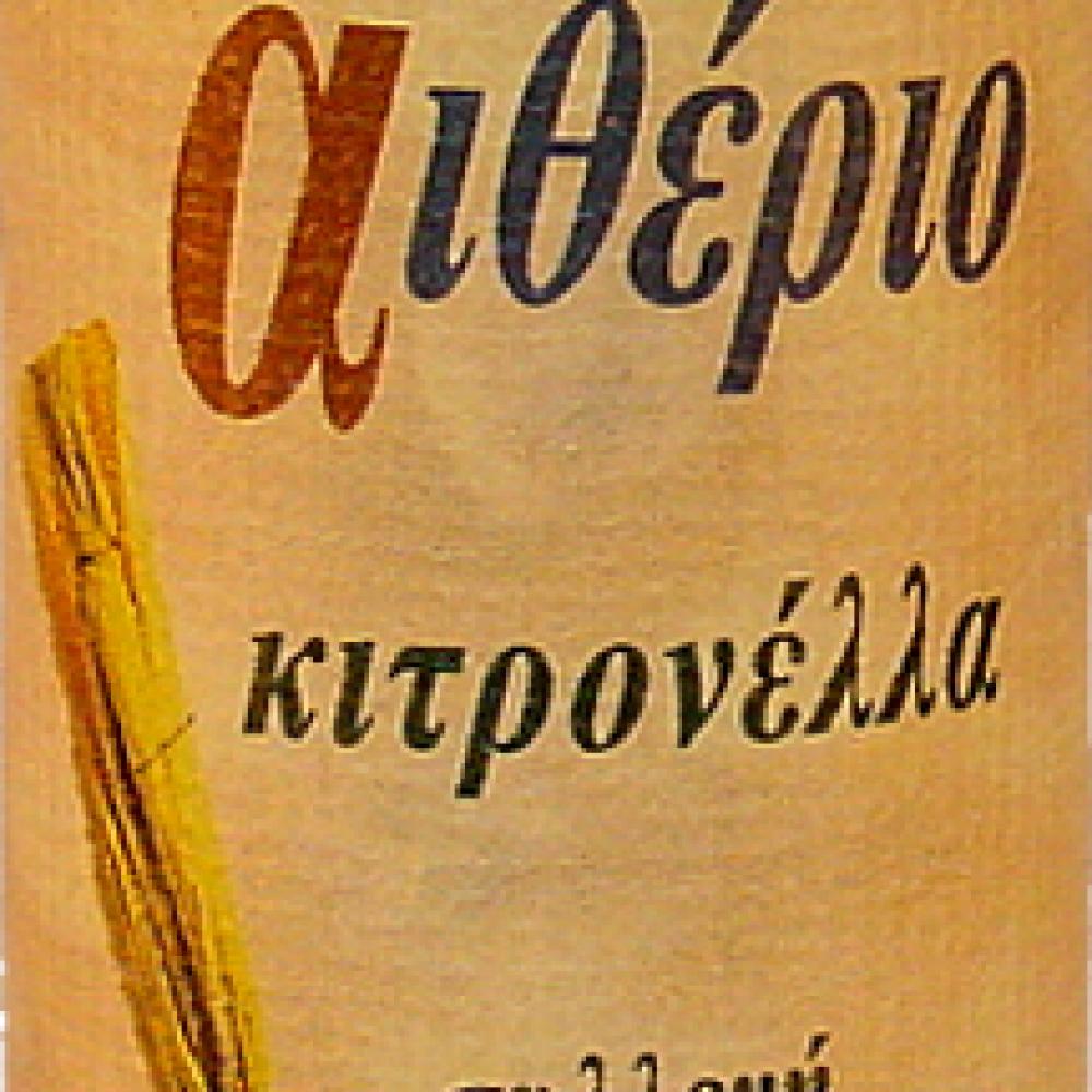 Αιθέριο έλαιο Σιτρονέλα (Αιθέριο 9.5ml)