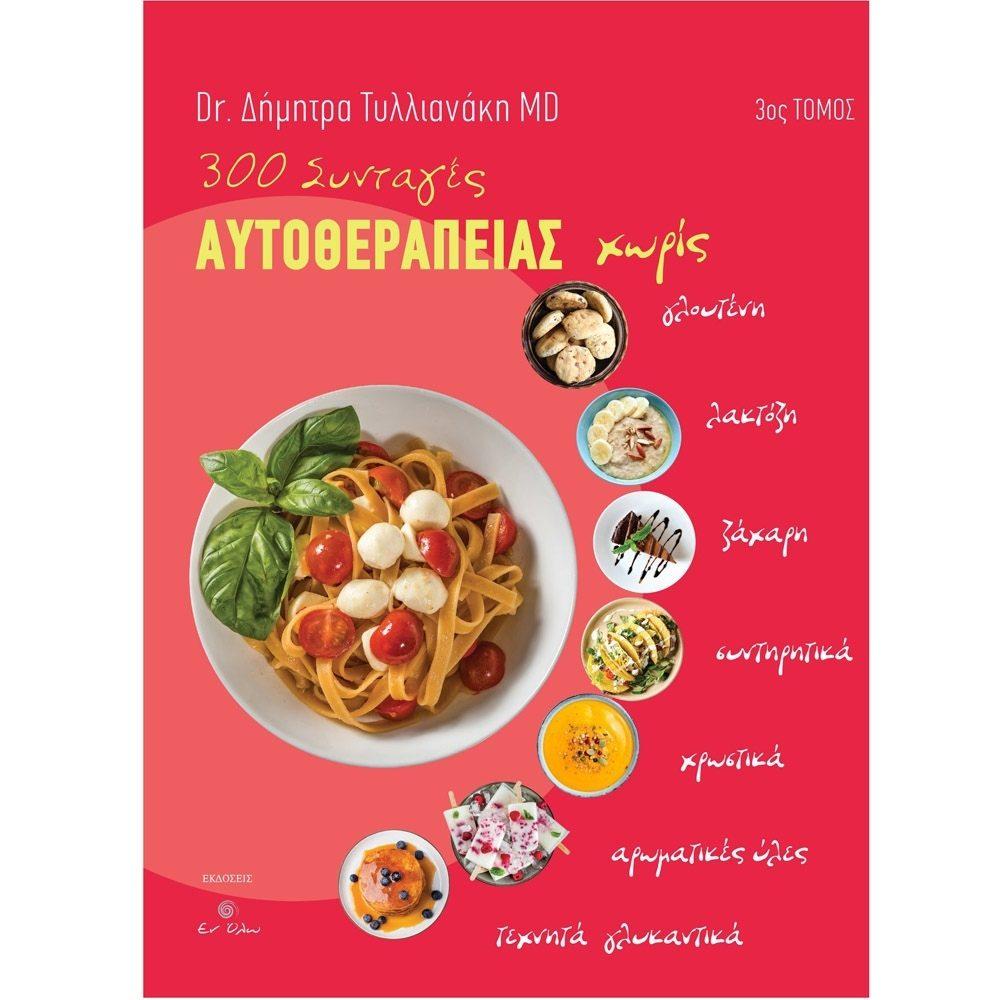 300 Συνταγές Αυτοθεραπείας - Dr. Δήμητρα Τυλλιανάκη MD